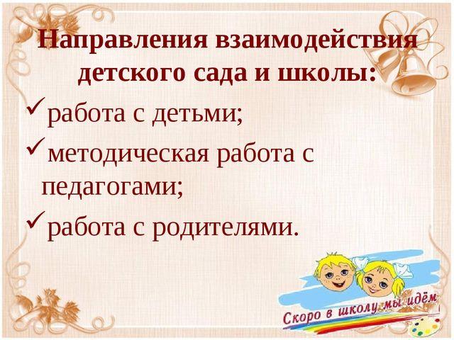 Направления взаимодействия детского сада и школы: работа с детьми; методическ...