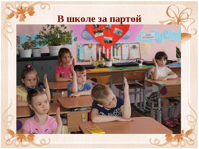 В школе за партой