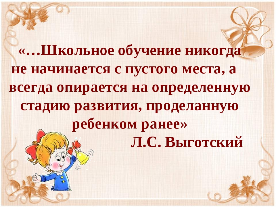 «…Школьное обучение никогда не начинается с пустого места, а всегда опирается...