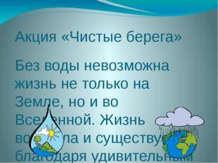 Акция «Чистые берега» Без воды невозможна жизнь не только на Земле, но и во В