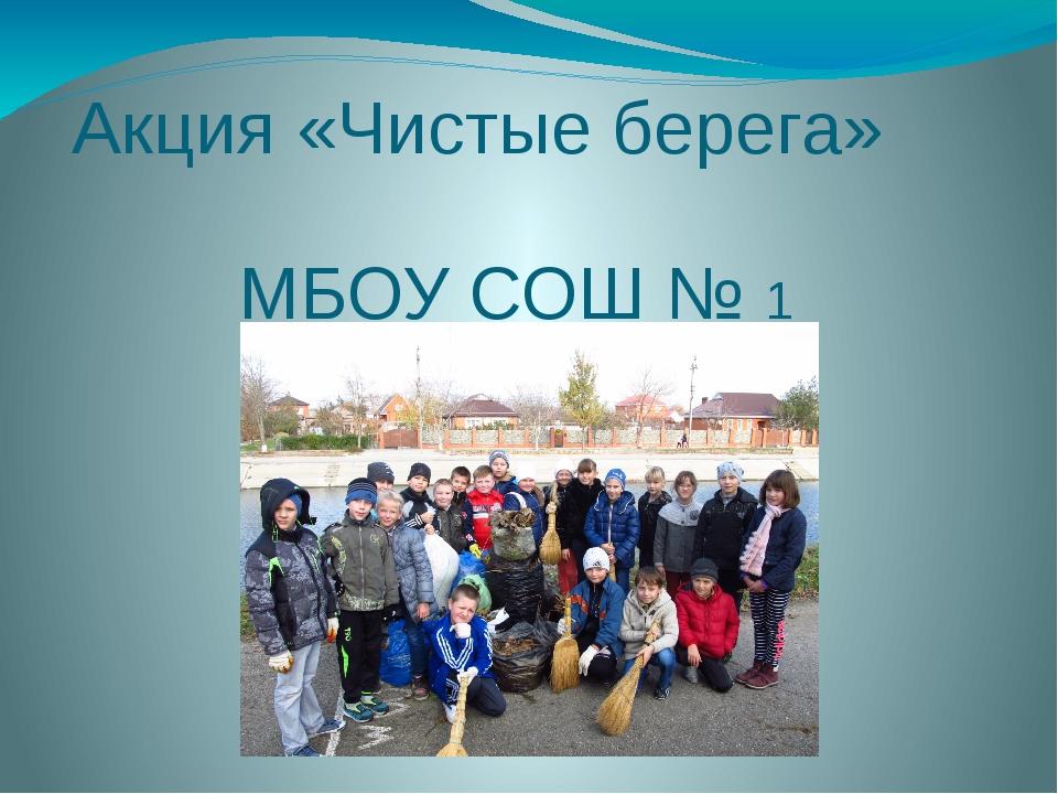Акция «Чистые берега» МБОУ СОШ № 1