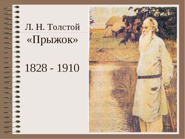 Л. Н. Толстой «Прыжок» 1828 - 1910