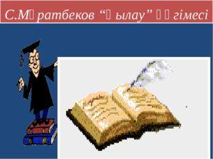 """С.Мұратбеков """"Қылау"""" әңгімесі"""