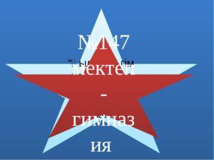 """""""Қылау""""әңгімесінің басқа шығармалардан ерекшклігі №147 мектеп-гимназия"""