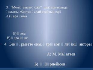 4. Сен құрметте оны, қарағым! Өлеңінің авторы А) М. Мақатаев Б) Ә.Нұрпейісов