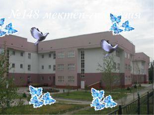 №148 мектеп-гимназия