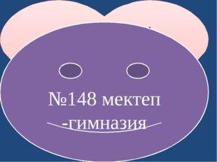 С.Мұратбековтың өмірі мен шығармашылығы №148 мектеп -гимназия Admin: лорг