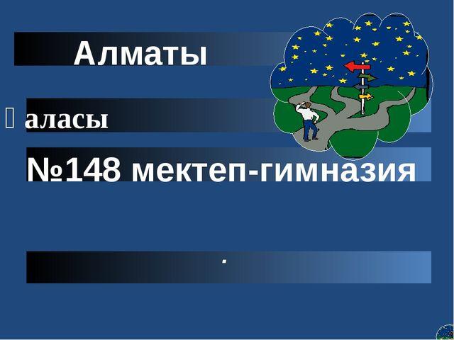 . қаласы   Алматы №148 мектеп-гимназия