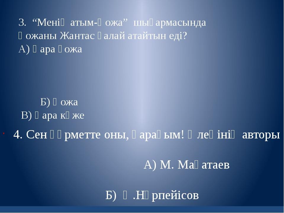 4. Сен құрметте оны, қарағым! Өлеңінің авторы А) М. Мақатаев Б) Ә.Нұрпейісов...