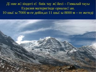 Дүние жүзіндегі ең биік тау жүйесі – Гималай тауы Еуразия материгінде орналас