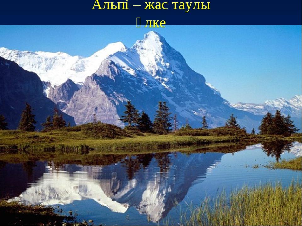 Альпі – жас таулы өлке