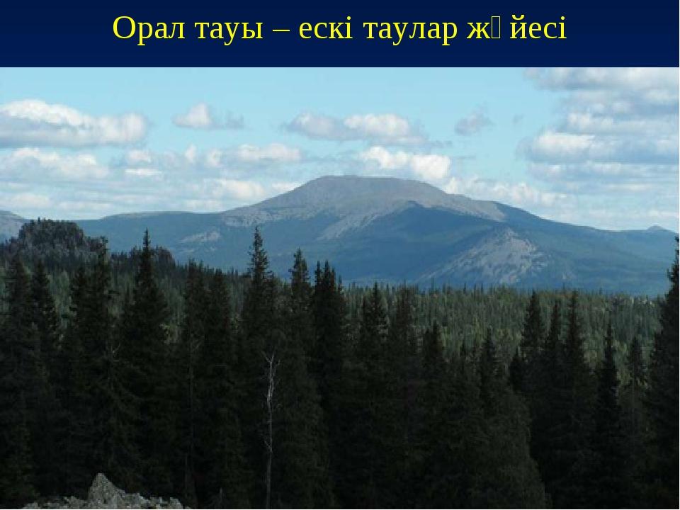 Орал тауы – ескі таулар жүйесі