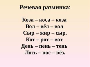 Речевая разминка: Коза – коса – коза Вол – вёл – вол Сыр – жир – сыр. Кот –