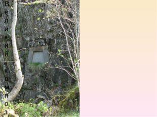 Великий композитор похоронен на родине, в скале над вечно волнующимся морем.