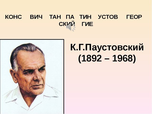 КОНС ВИЧ ТАН ПА ТИН УСТОВ ГЕОР СКИЙ ГИЕ К.Г.Паустовс...