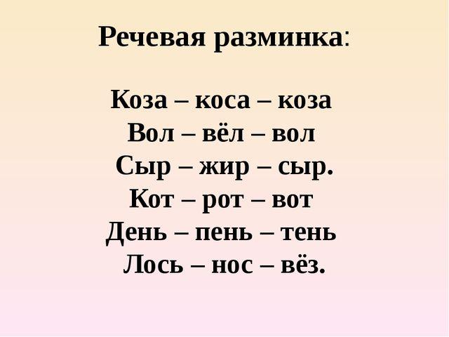 Речевая разминка: Коза – коса – коза Вол – вёл – вол Сыр – жир – сыр. Кот –...