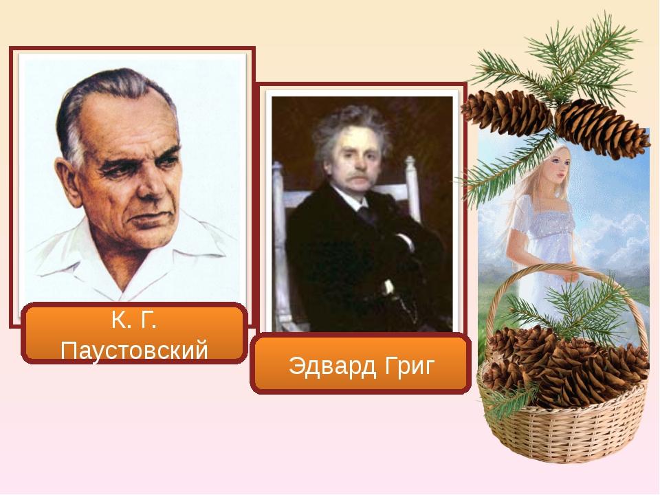 К. Г. Паустовский Эдвард Григ