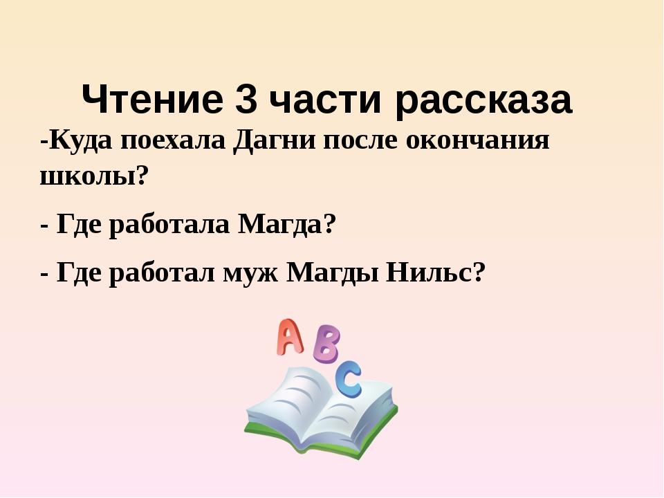 Чтение 3 части рассказа -Куда поехала Дагни после окончания школы? - Где раб...
