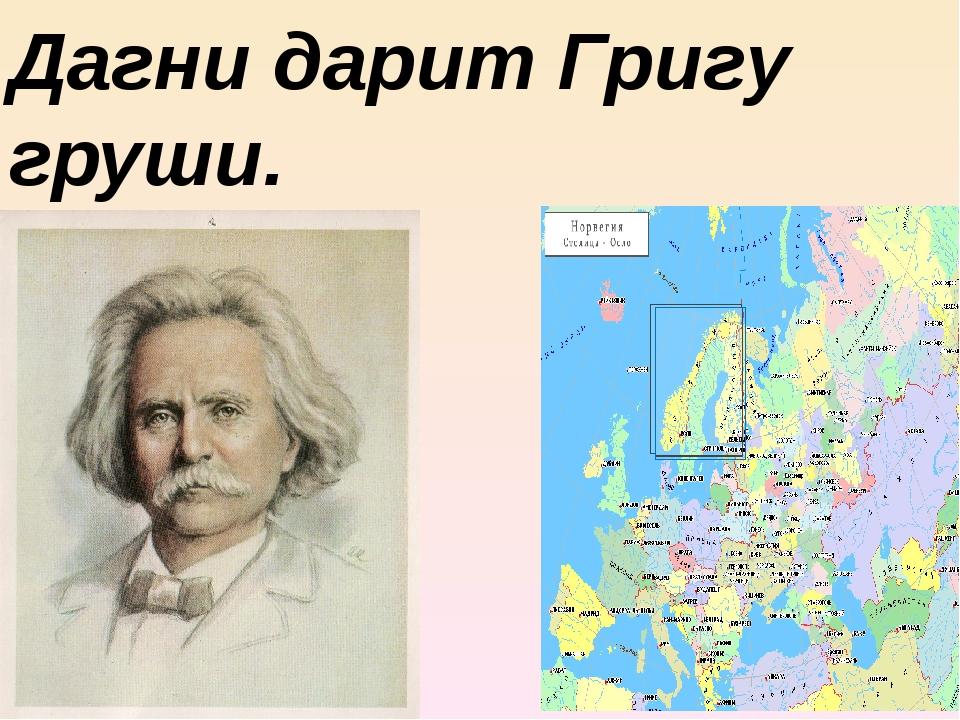Дагни 1976 - dagny - информация о фильме -