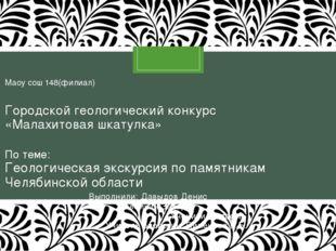Маоу сош 148(филиал) Городской геологический конкурс «Малахитовая шкатулка» П