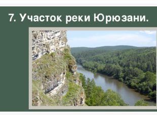 7. Участок реки Юрюзани.