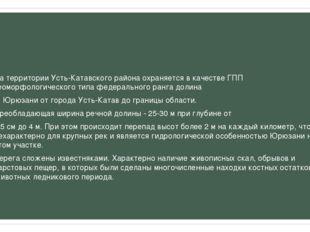 На территории Усть-Катавского района охраняется в качестве ГПП геоморфологич