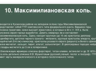 10. Максимилиановская копь. Находится в Кусинском районе на западном склоне г