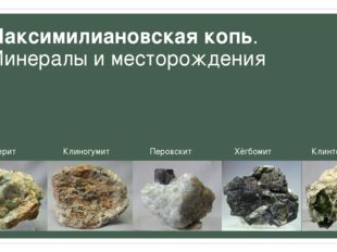 Максимилиановская копь. Минералы и месторождения Форстерит Клиногумит Перовск