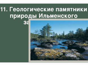 11. Геологические памятники природы Ильменского заповедника.