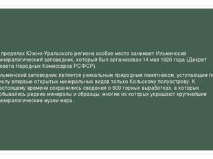 В пределах Южно-Уральского региона особое место занимает Ильменский минерало