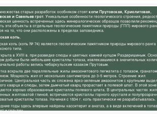 Среди множества старых разработок особняком стоят копи Прутовская, Криолитов