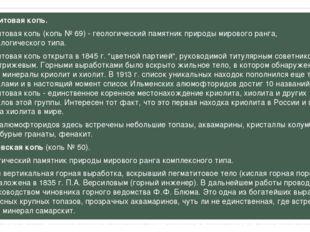 Криолитовая копь. Криолитовая копь (копь №69) - геологический памятник прир