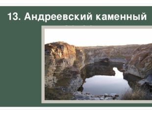 13. Андреевский каменный карьер.