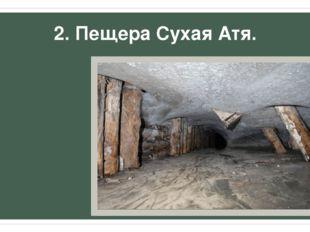 2. Пещера Сухая Атя.