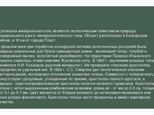 Жуковская минеральная копь является геологическим памятником природы федерал