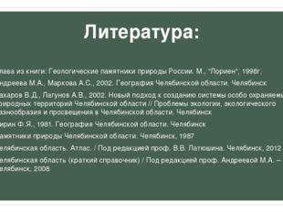 """Литература: Глава из книги:Геологическиепамятники природы России. М., """"Лори"""