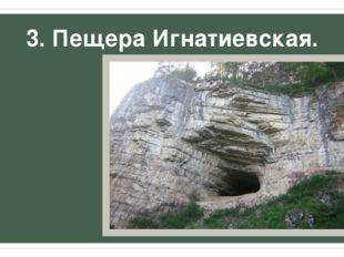 3. Пещера Игнатиевская.