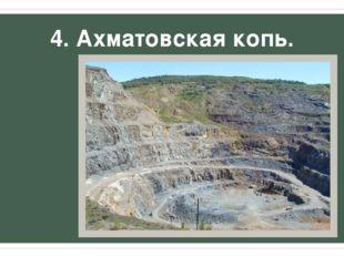 4. Ахматовская копь.