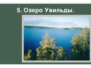 5. Озеро Увильды.