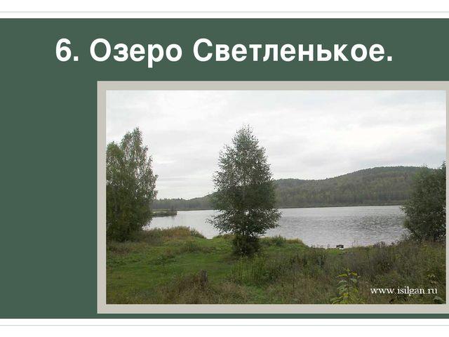 6. Озеро Светленькое.