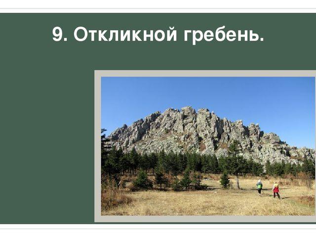 9. Откликной гребень.