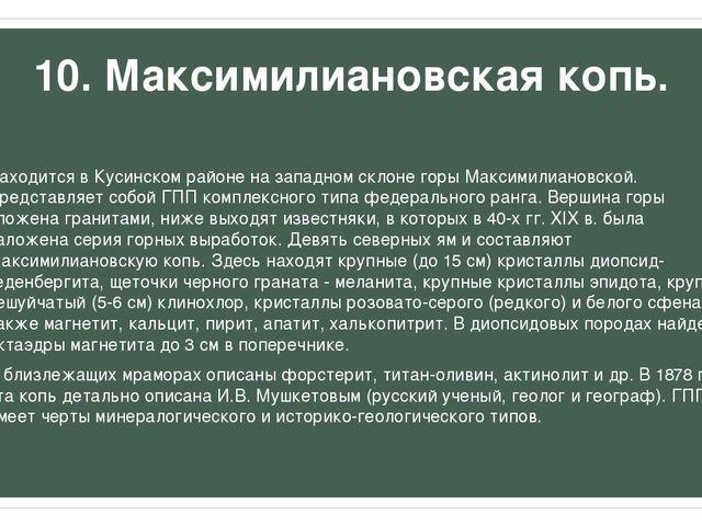 10. Максимилиановская копь. Находится в Кусинском районе на западном склоне г...
