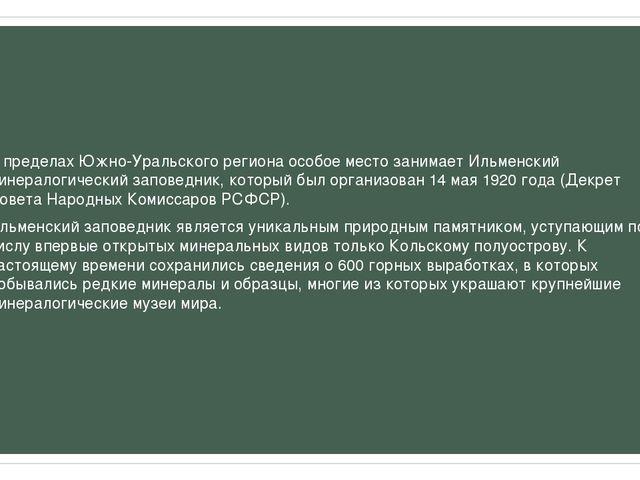 В пределах Южно-Уральского региона особое место занимает Ильменский минерало...