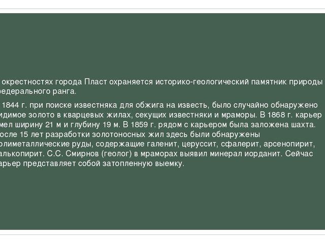 В окрестностях города Пласт охраняется историко-геологический памятник приро...
