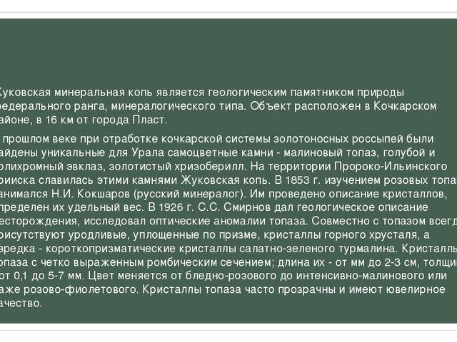 Жуковская минеральная копь является геологическим памятником природы федерал...