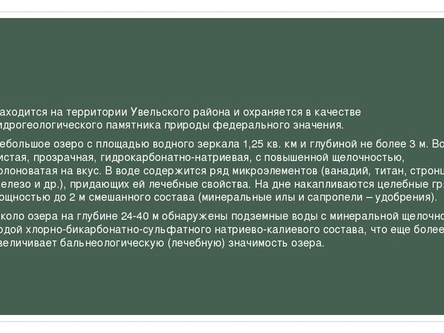 Находится на территории Увельского района и охраняется в качестве гидрогеоло...