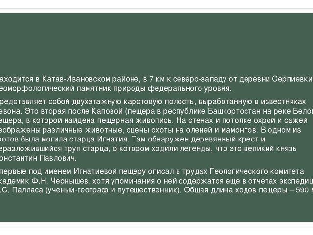 Находится в Катав-Ивановском районе, в 7 км к северо-западу от деревни Серпи...