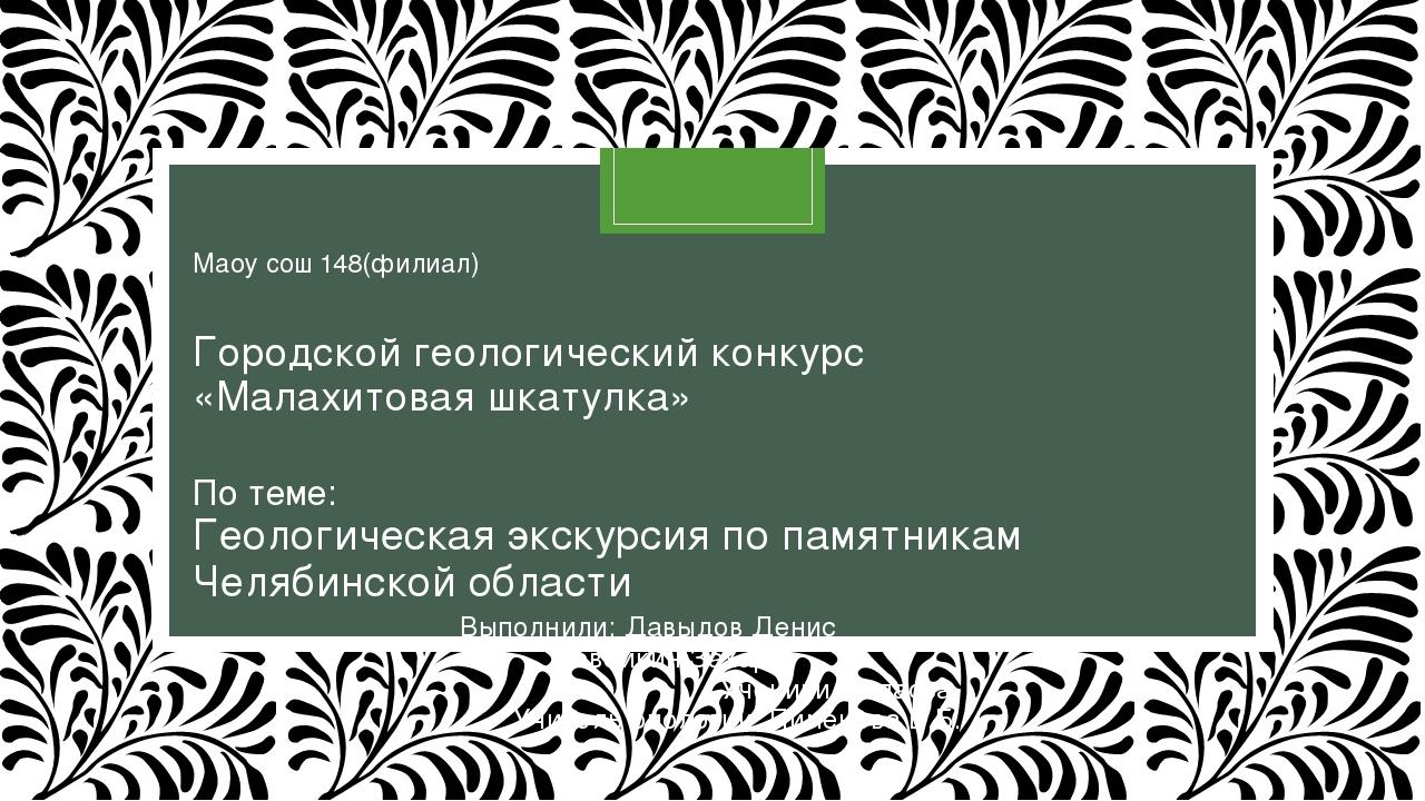 Маоу сош 148(филиал) Городской геологический конкурс «Малахитовая шкатулка» П...