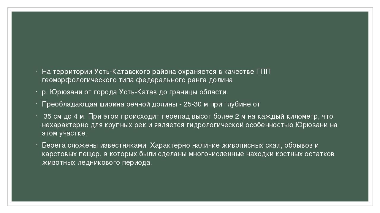 На территории Усть-Катавского района охраняется в качестве ГПП геоморфологич...