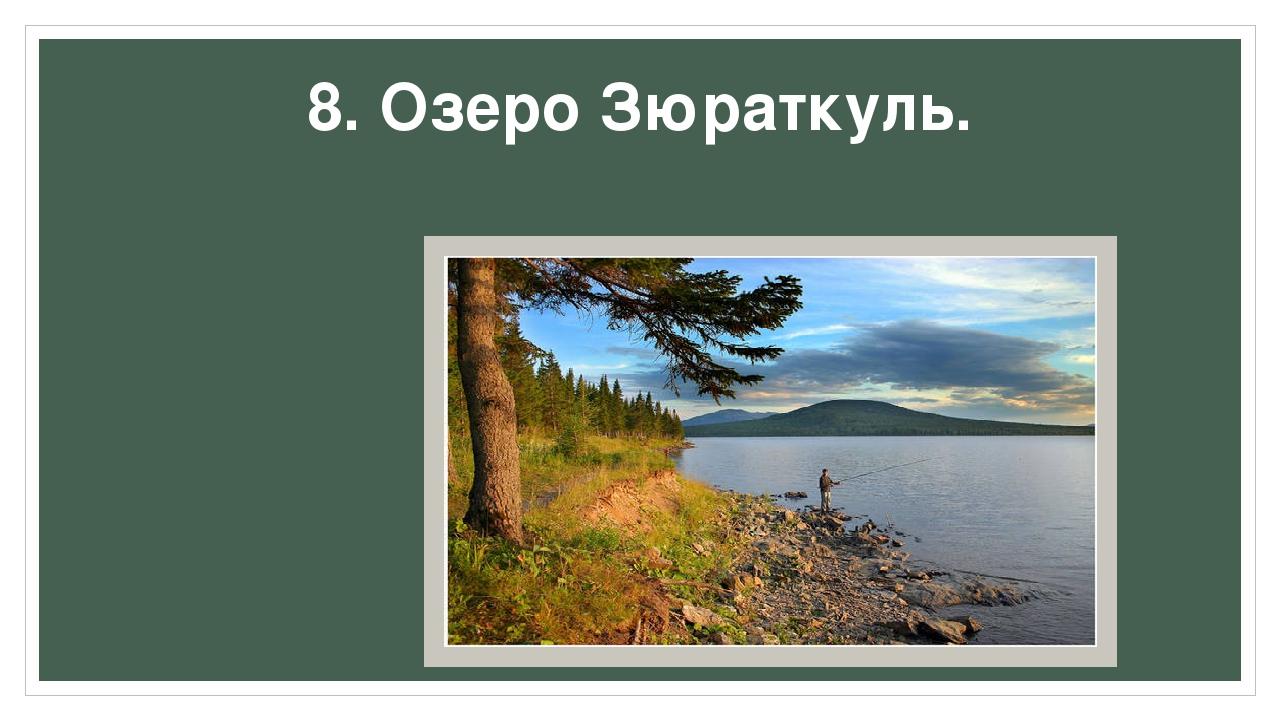 8. Озеро Зюраткуль.